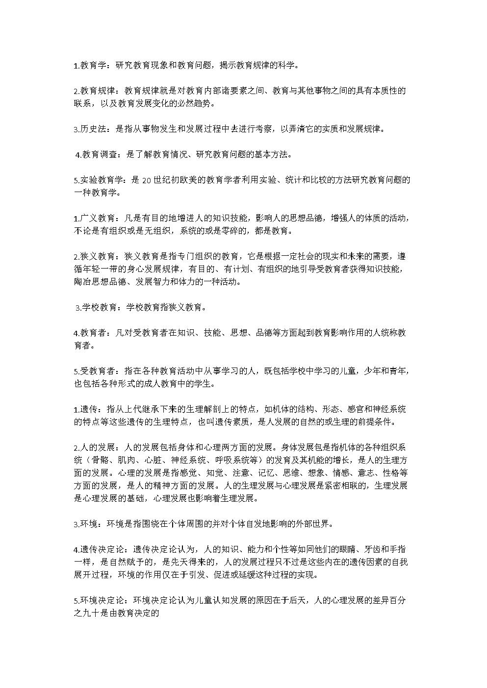 自考00469教育学原理简答题及答案.doc