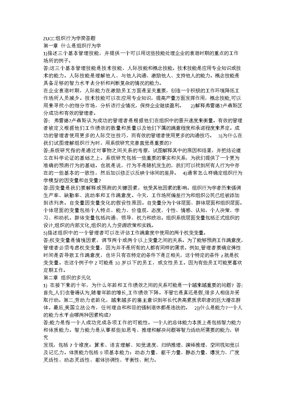 组织行为学简答题附答案.doc