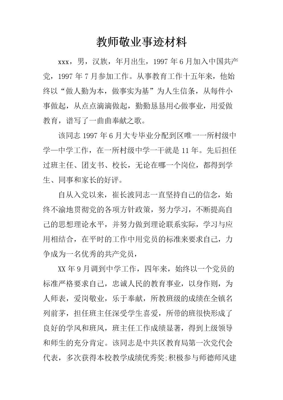 教师敬业事迹材料.docx