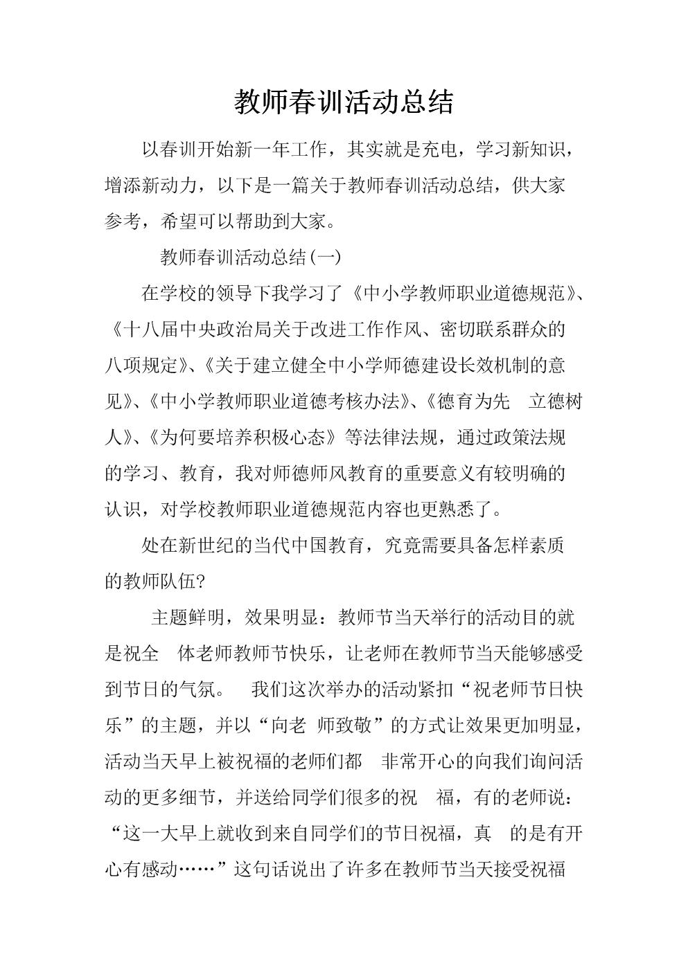 教师春训活动总结.docx