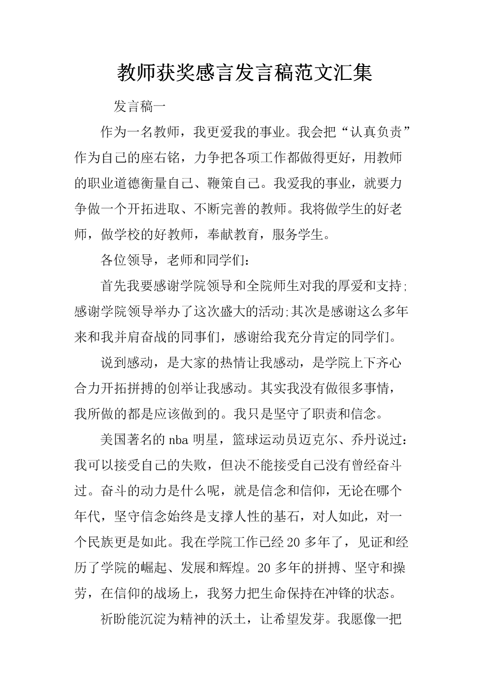 教师获奖感言发言稿范文汇集.docx