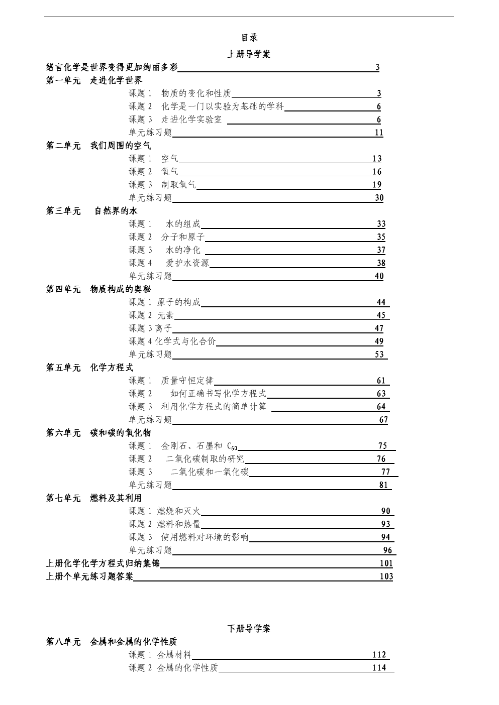 2015九年级全册化学导学案.doc