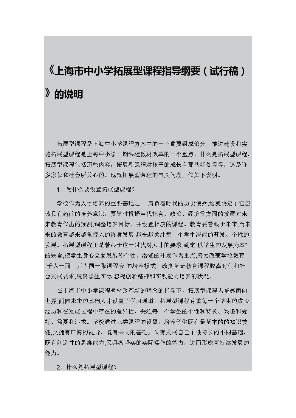 《上海中小学拓展型课程指导纲要(试行稿)》说明.docx