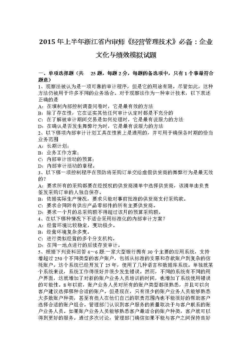 2015年上半年浙江省内审师《经营管理技术》必备企业文化与绩效模拟练习题.docx