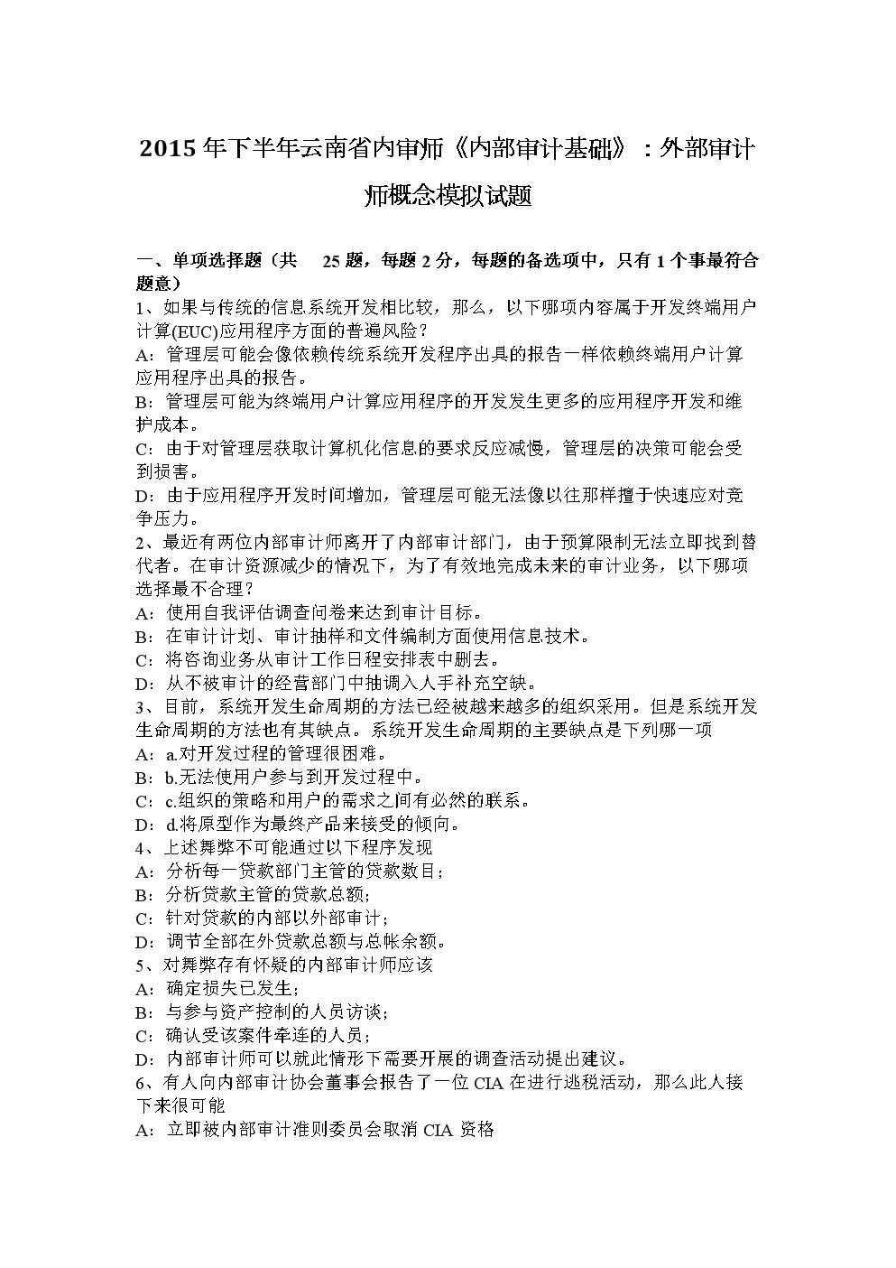 2015年下半年云南省内审师《内部审计基础》外部审计师概念模拟练习题.docx