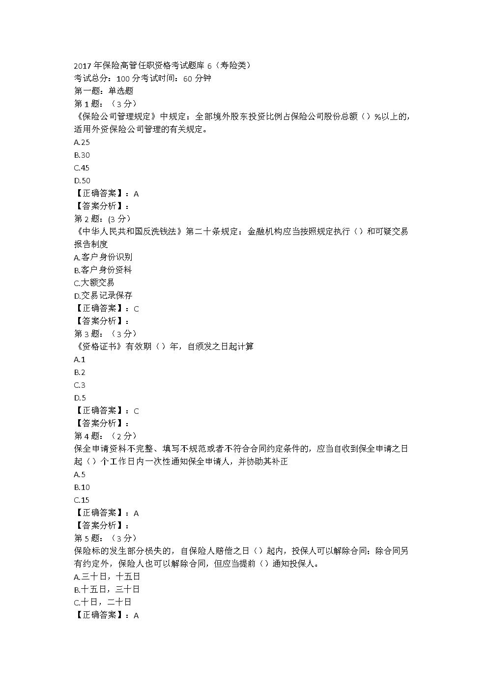 2018年保险高管考练习题库6(寿险类).docx