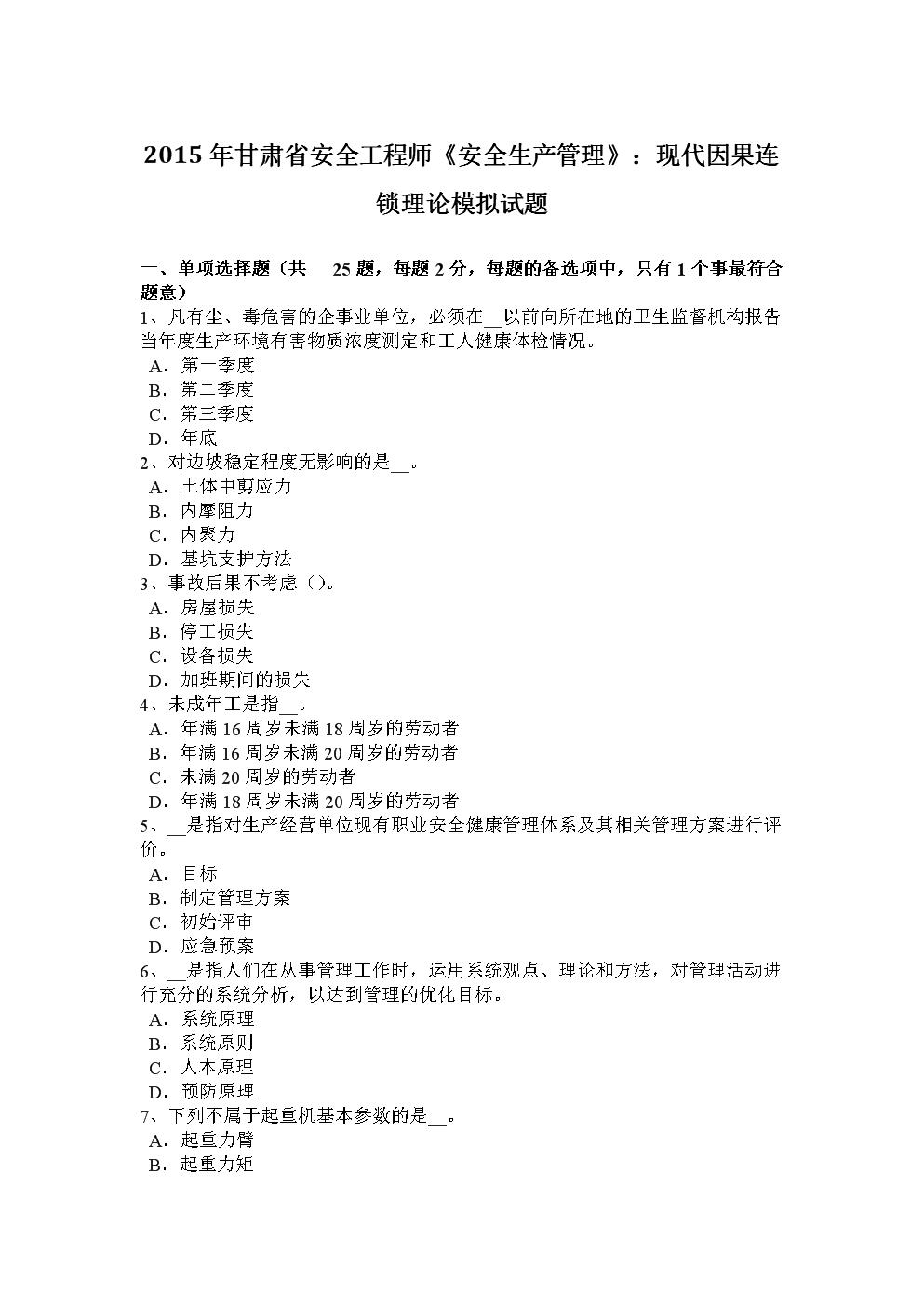 2015年甘肃省安全工程师《安全生产管理》现代因果连锁理论模拟练习题.docx