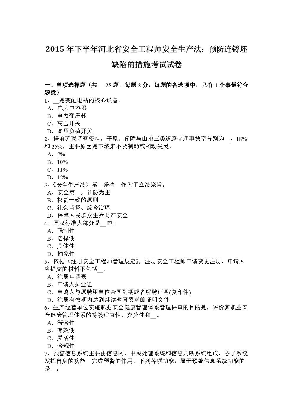 2015年下半年河北省安全工程师安全生产法预防连铸坯缺陷措施考试试卷.docx