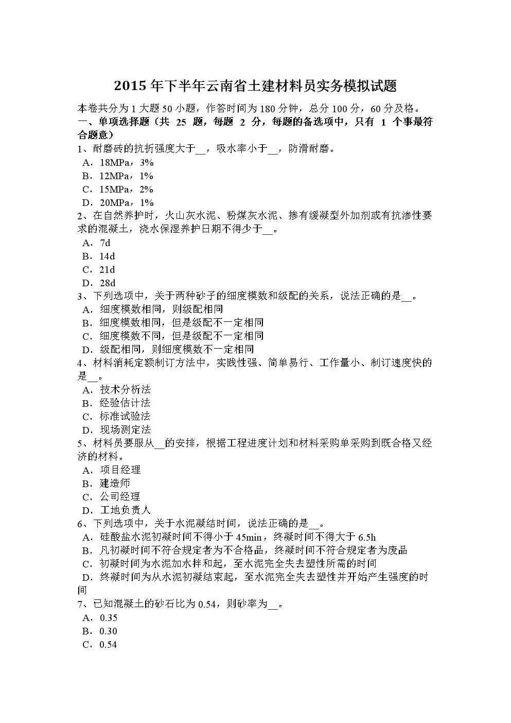 2015年下半年云南省土建材料员实务模拟练习题.docx