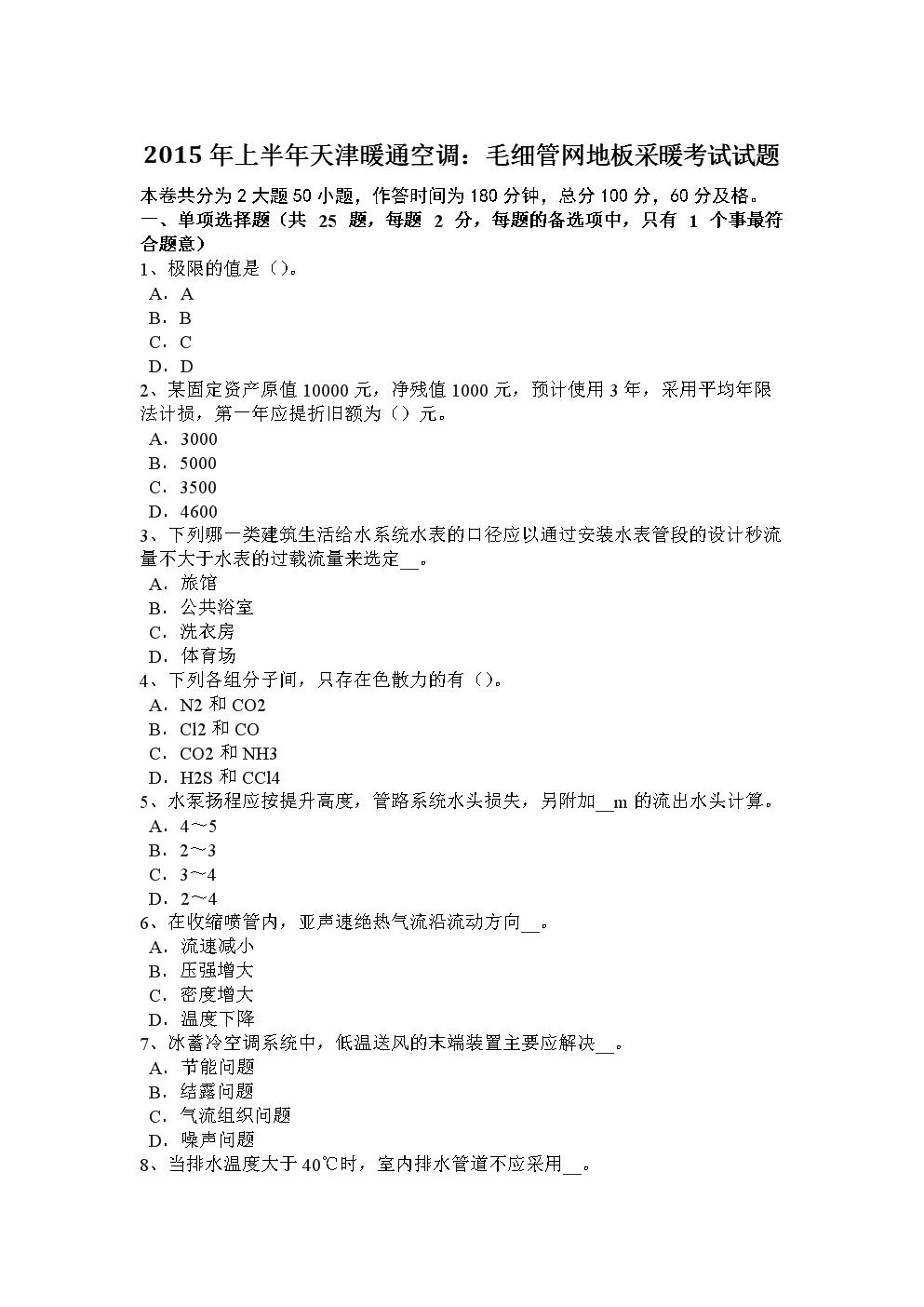 浙江省公用设备工程师动力工程滑片式空压机优点练习题.doc