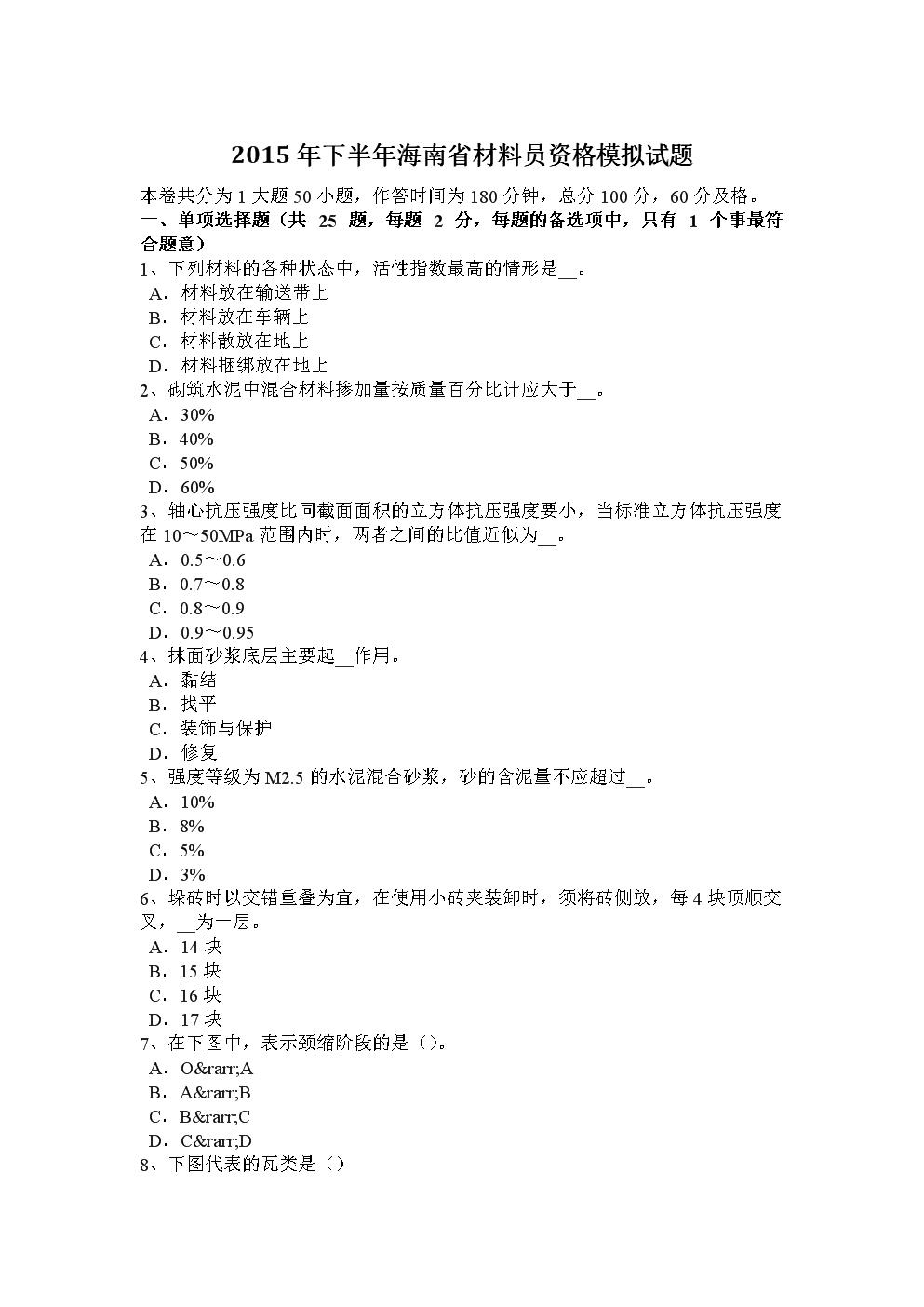 2015年下半年海南省材料员资格模拟练习题.docx