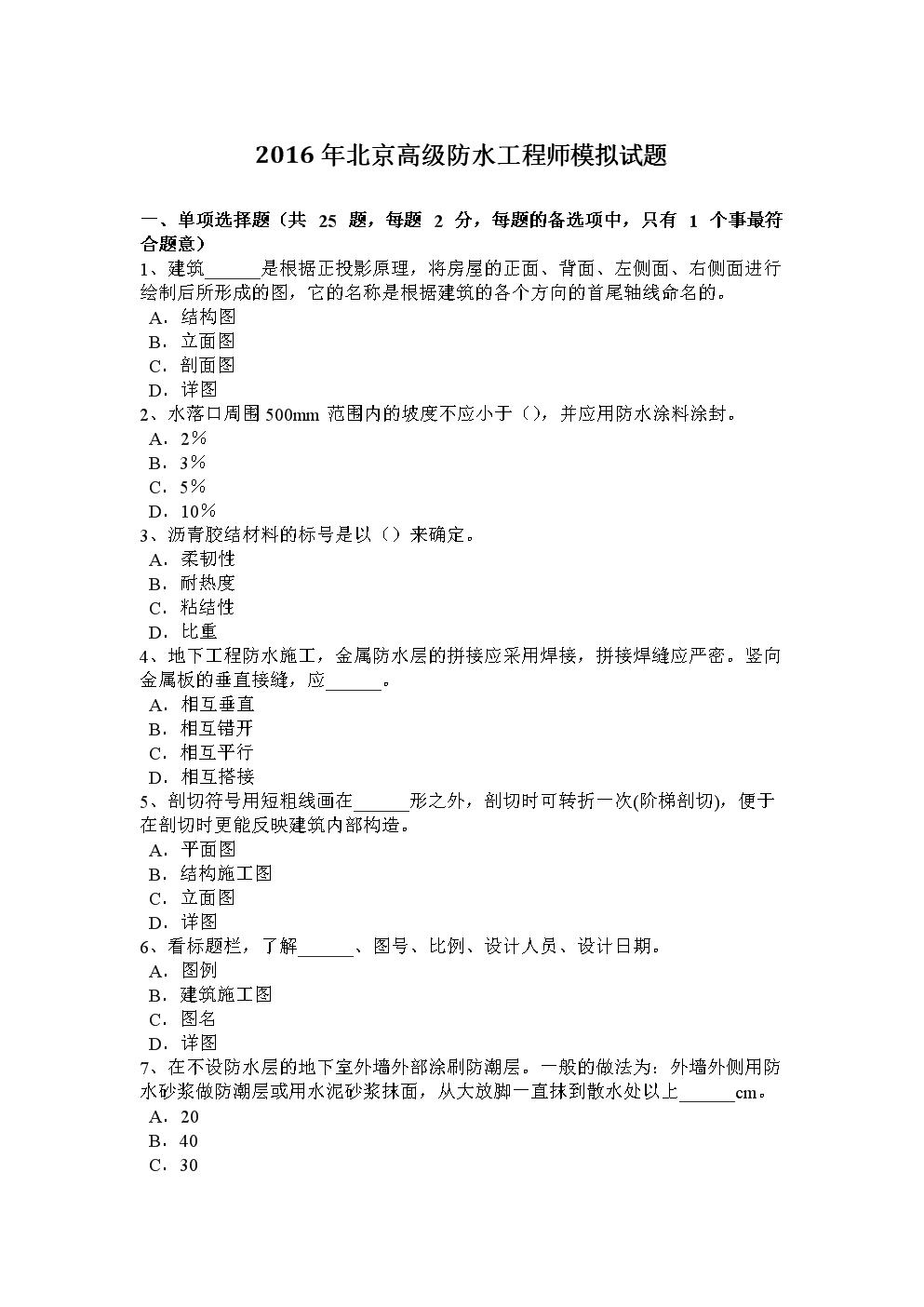 2016年北京高级防水工程师模拟练习题.docx