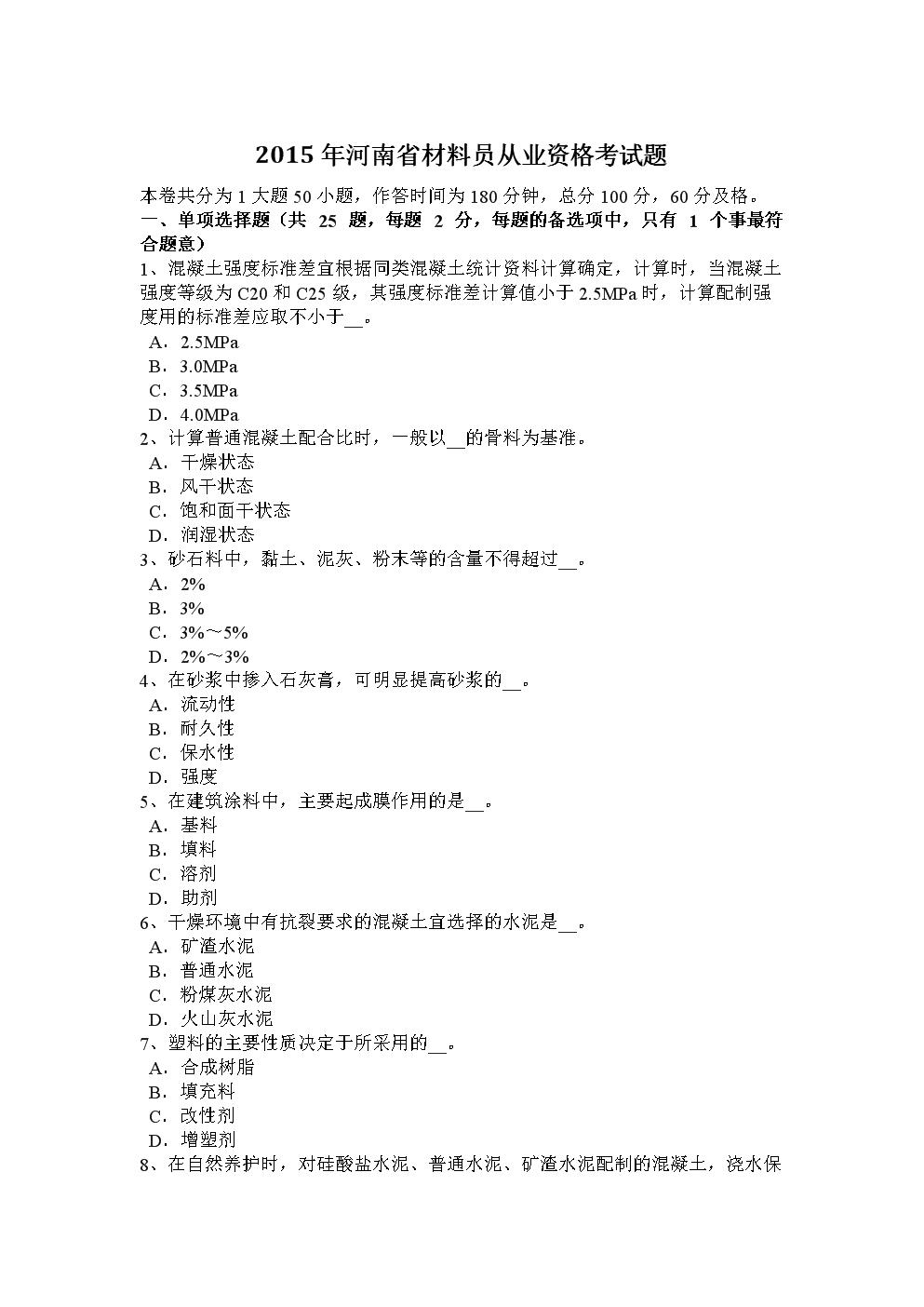 2015年河南省材料员从业资格考练习题.docx
