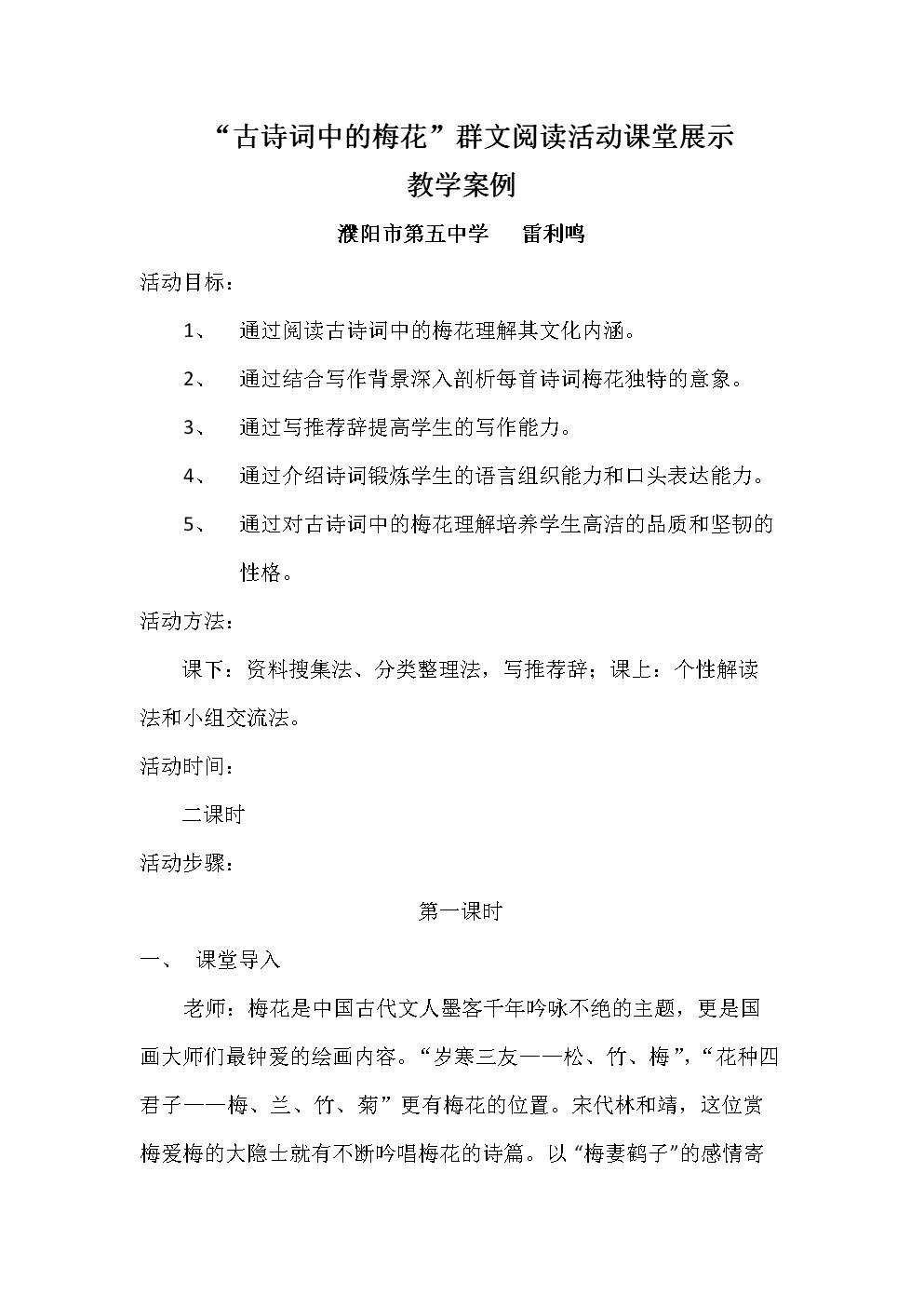 """""""古诗词中梅花""""群文阅读活动课堂展示教学案例.docx"""