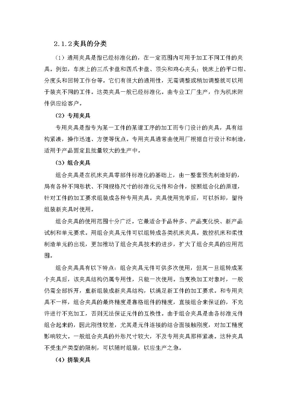 夹具的分类[共4页].doc