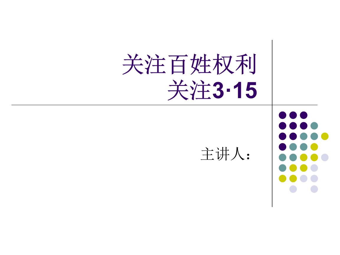 关注315关注百姓权益.ppt