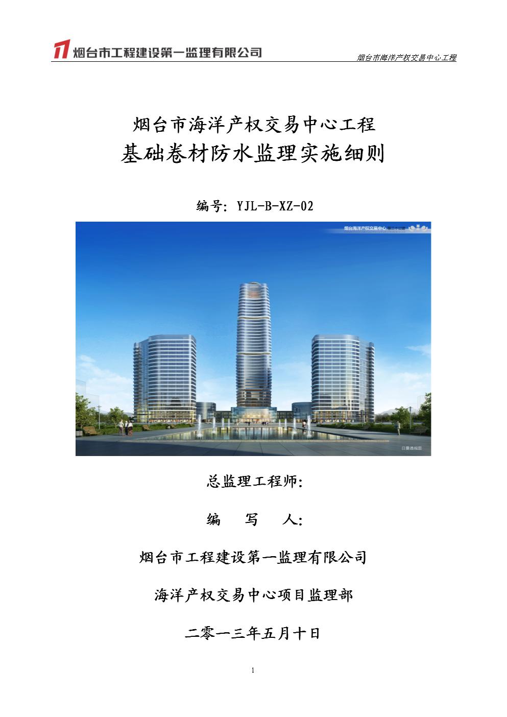 海交中心工程防水分项监理细则.doc