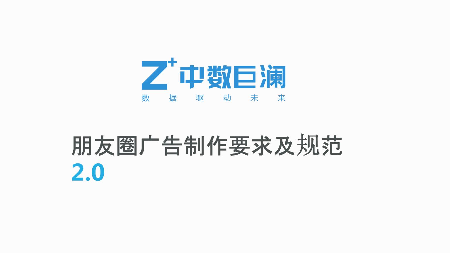 哈尔滨微信朋友圈广告制作规范要求2.0.pptx