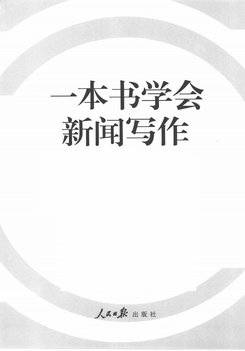 一本书学会新闻写作.pdf