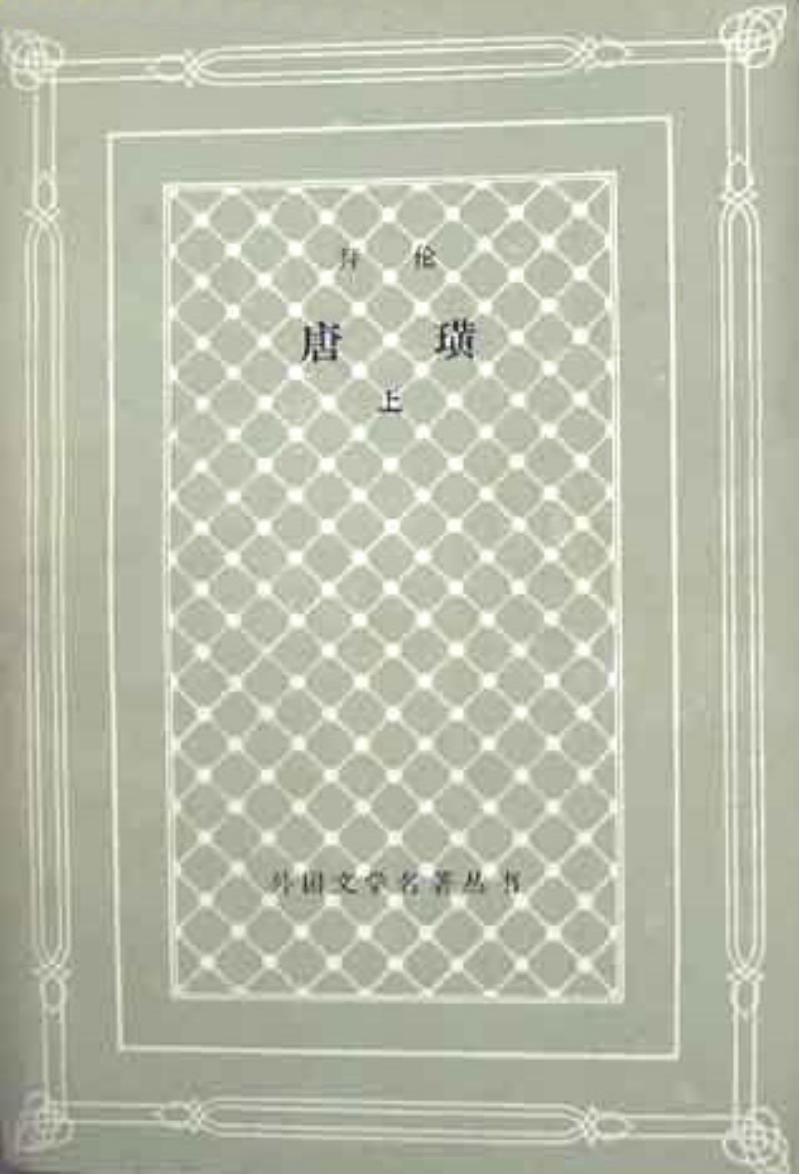 (外)唐璜(人民文学出版社).pdf