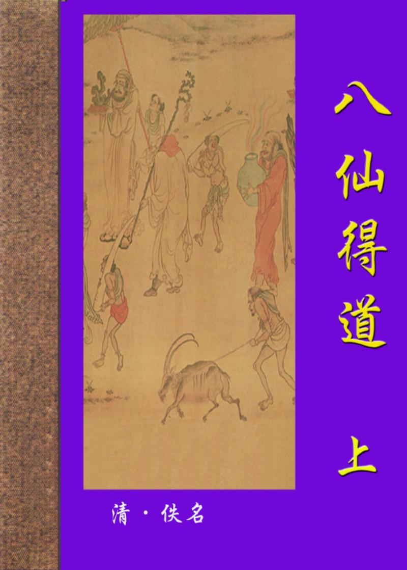 八仙得道(出版电子书).pdf