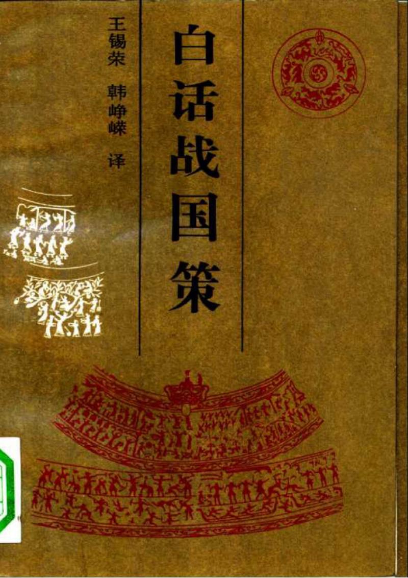 白话战国策(吉林人民出版社).pdf