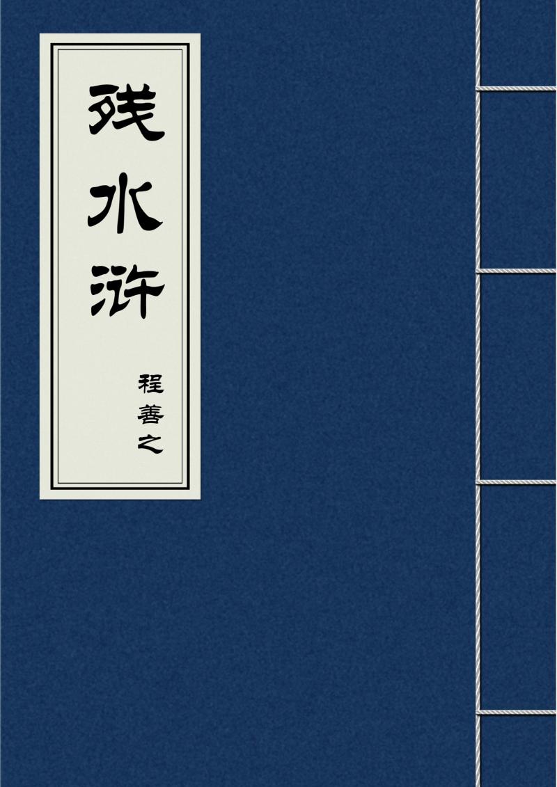残水浒(自制电子书).pdf