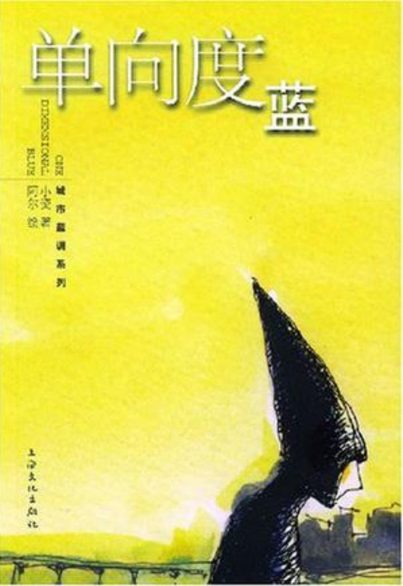 单向度蓝(上海文化出版社).pdf