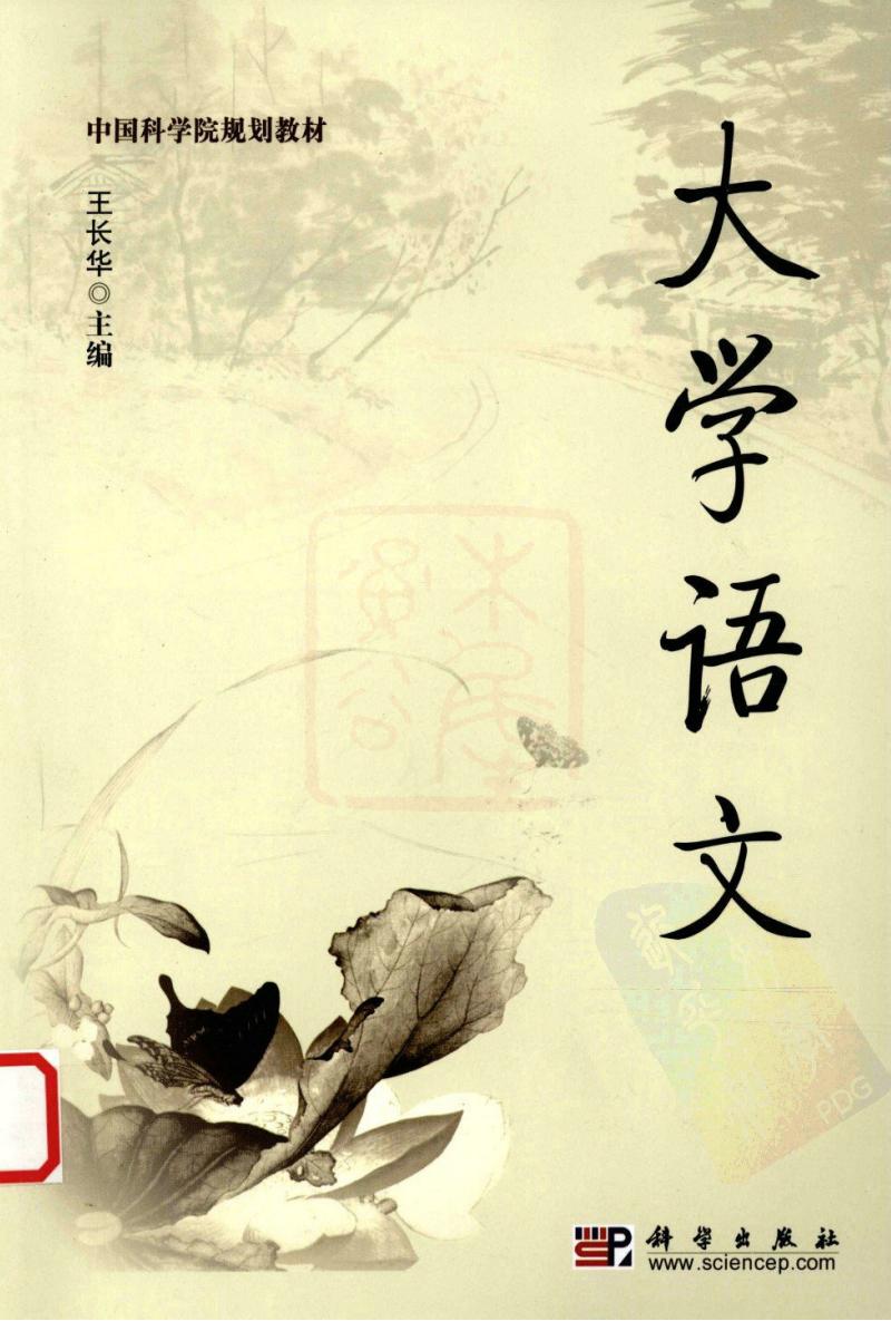 大学语文(科学出版社).pdf