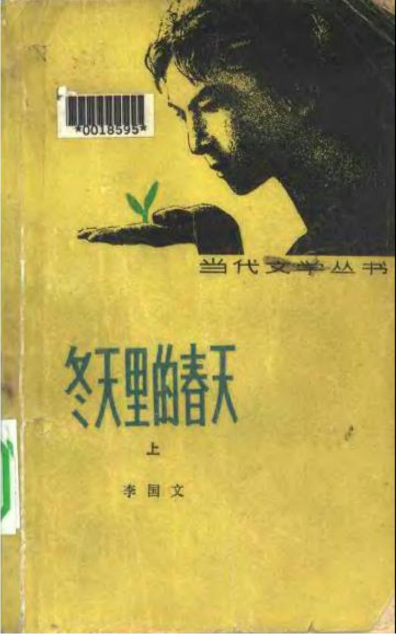 冬天里的春天(人民文学出版社).pdf