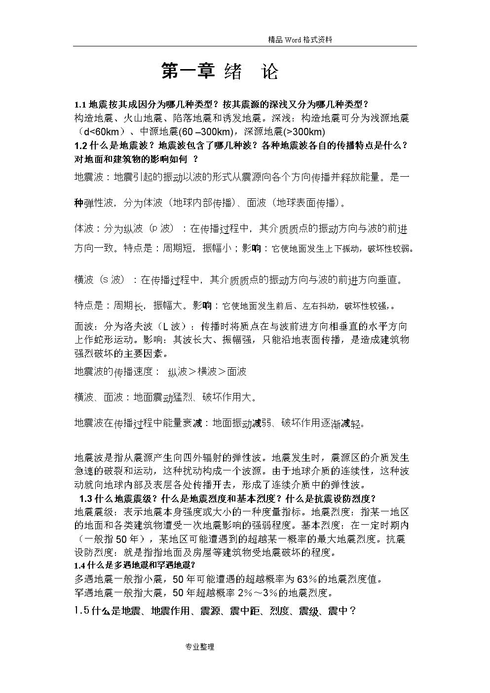 《建筑结构抗震设计》课后习题全解[王社良版].doc图片