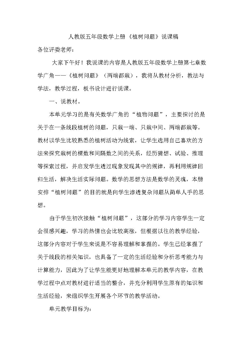 人民教育出版社五朋友广角数学第七章年级问题《植树数学》说课稿.doc上册找数字课后反思图片