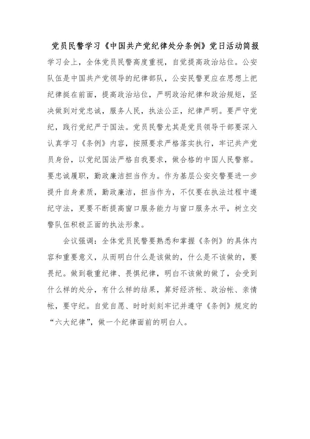 党员民警学习《中国共产党纪律处分条例》党日活动简报.docx