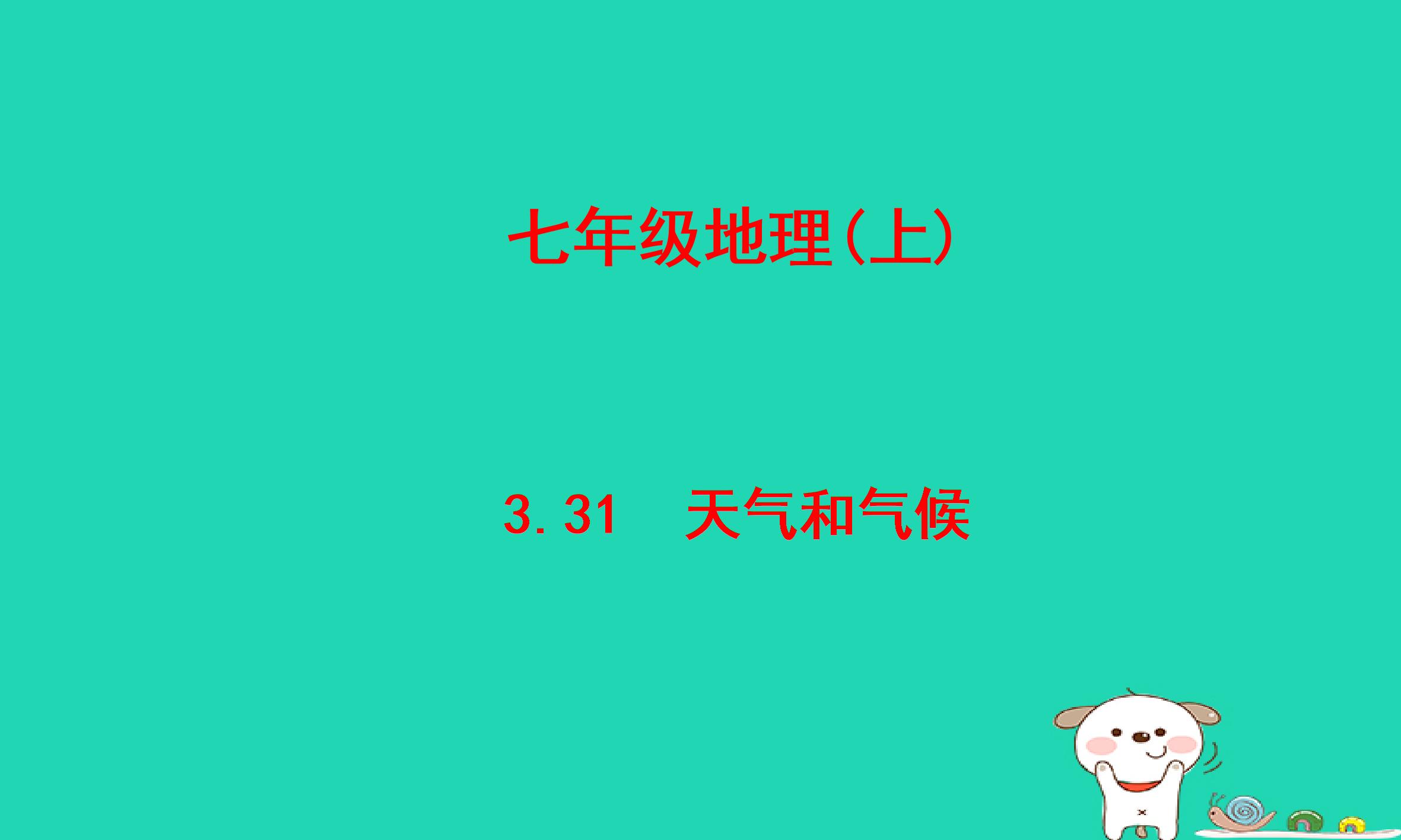 天预报符��i)�aj9f_读懂天气预报内容首先要认识这些常用的天气符号 pk对决赛 s 识别常用
