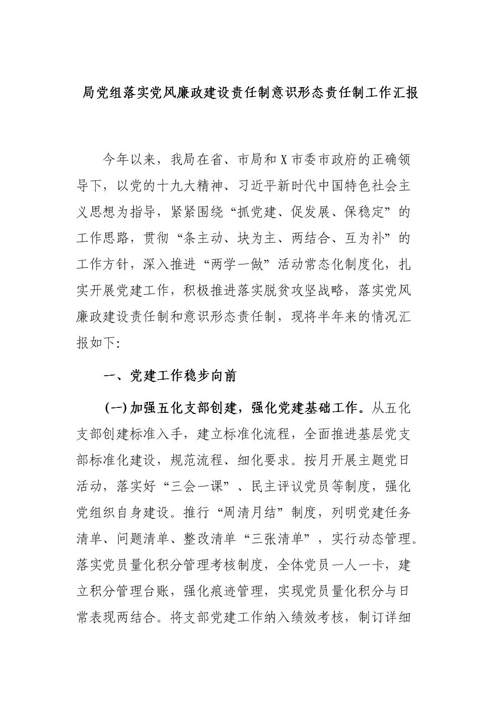 局党组落实党风廉政建设责任制意识形态责任制工作汇报.docx