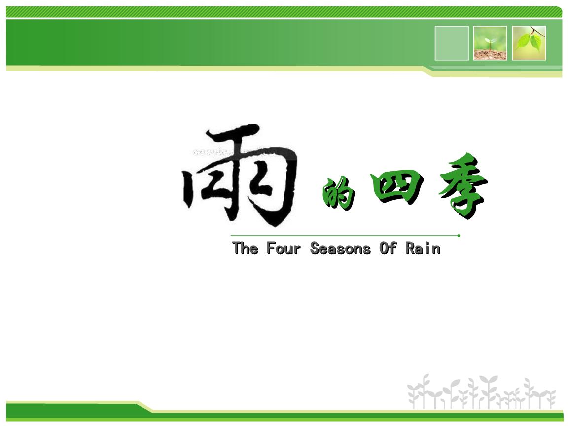 刘湛秋《雨四季》.ppt图片