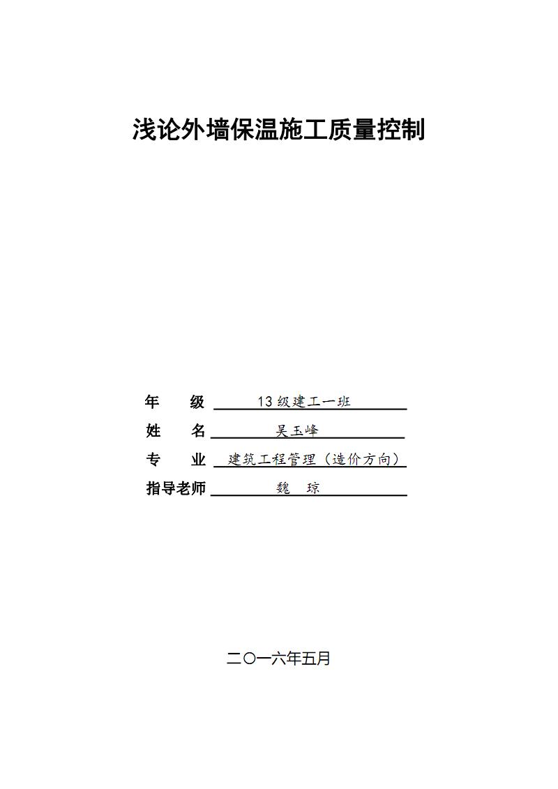 浅论外墙保温施工质量控制(二稿三改).pdf