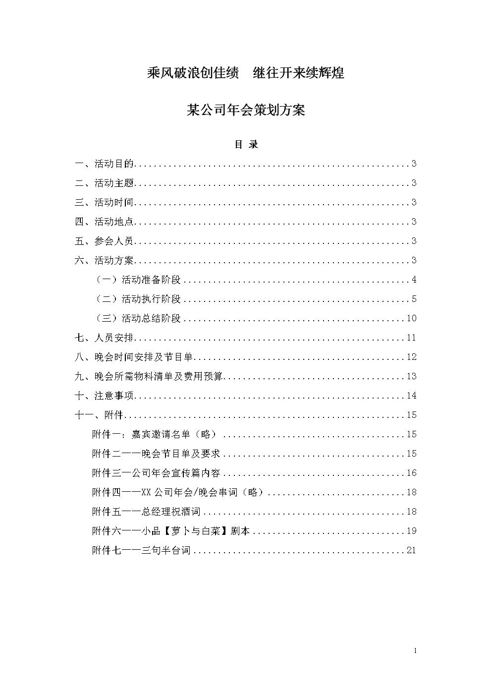 【实例】某公司年会策划方案.doc