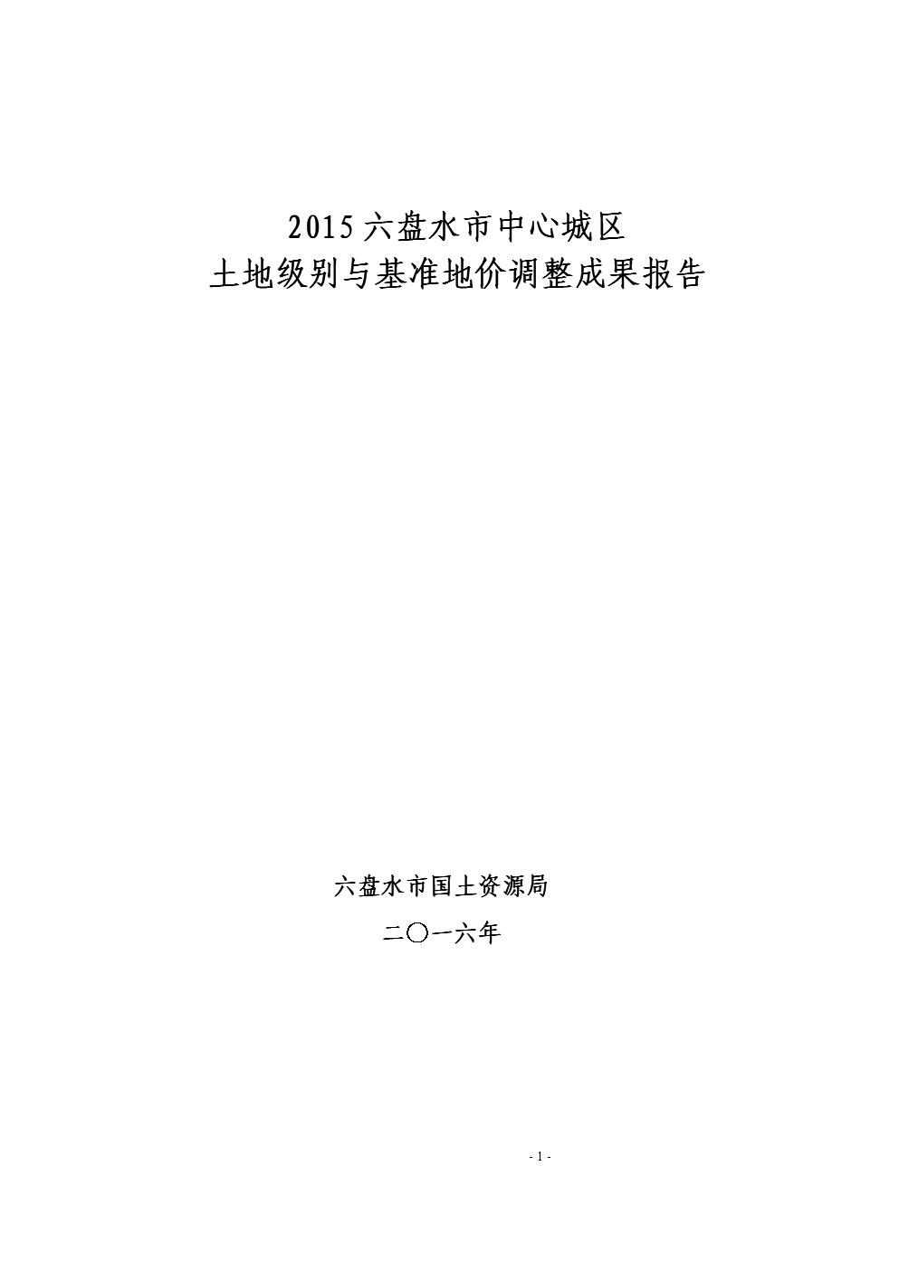 2015六盘水市中心区土地定级及基准地价报告.doc