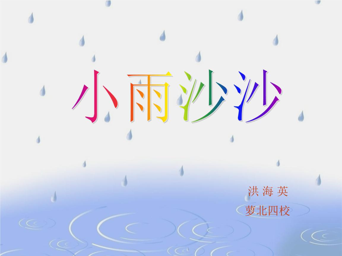 小雨沙沙沙1.ppt圖片