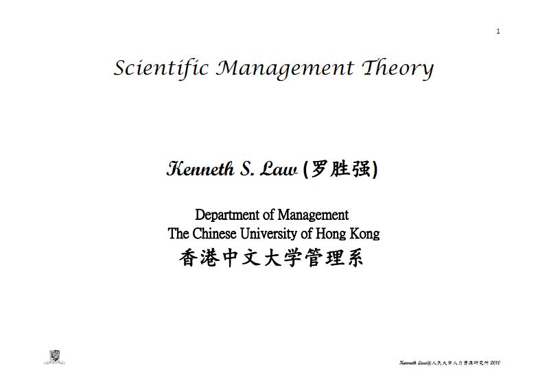 什么是理论What is a theory.pdf