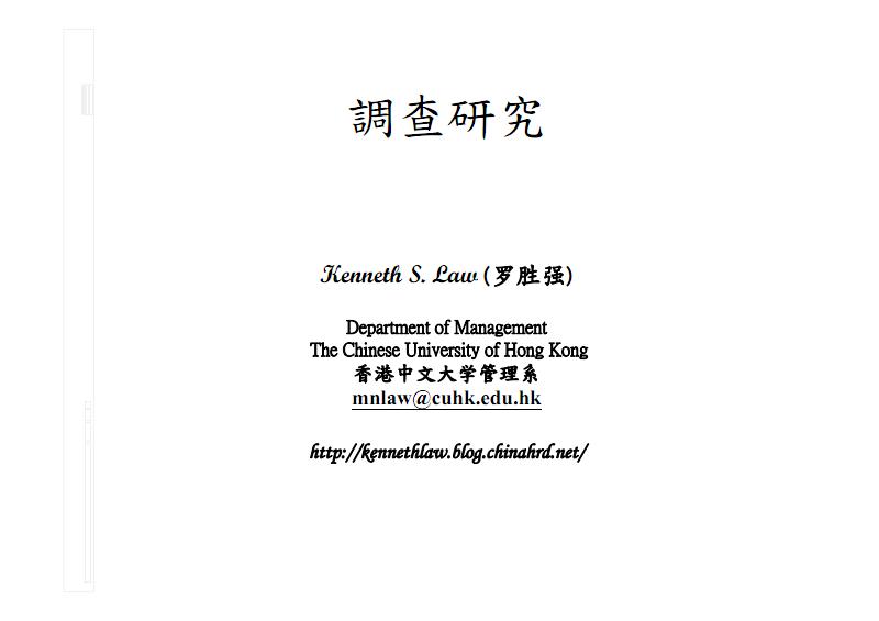 问卷调查的设计与步骤The survey research process.pdf