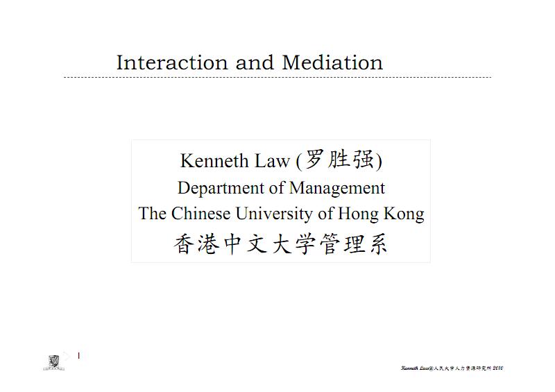 中介变量与调节Mediation Kenneth Law@人民大学人力资源研究所2010.pdf