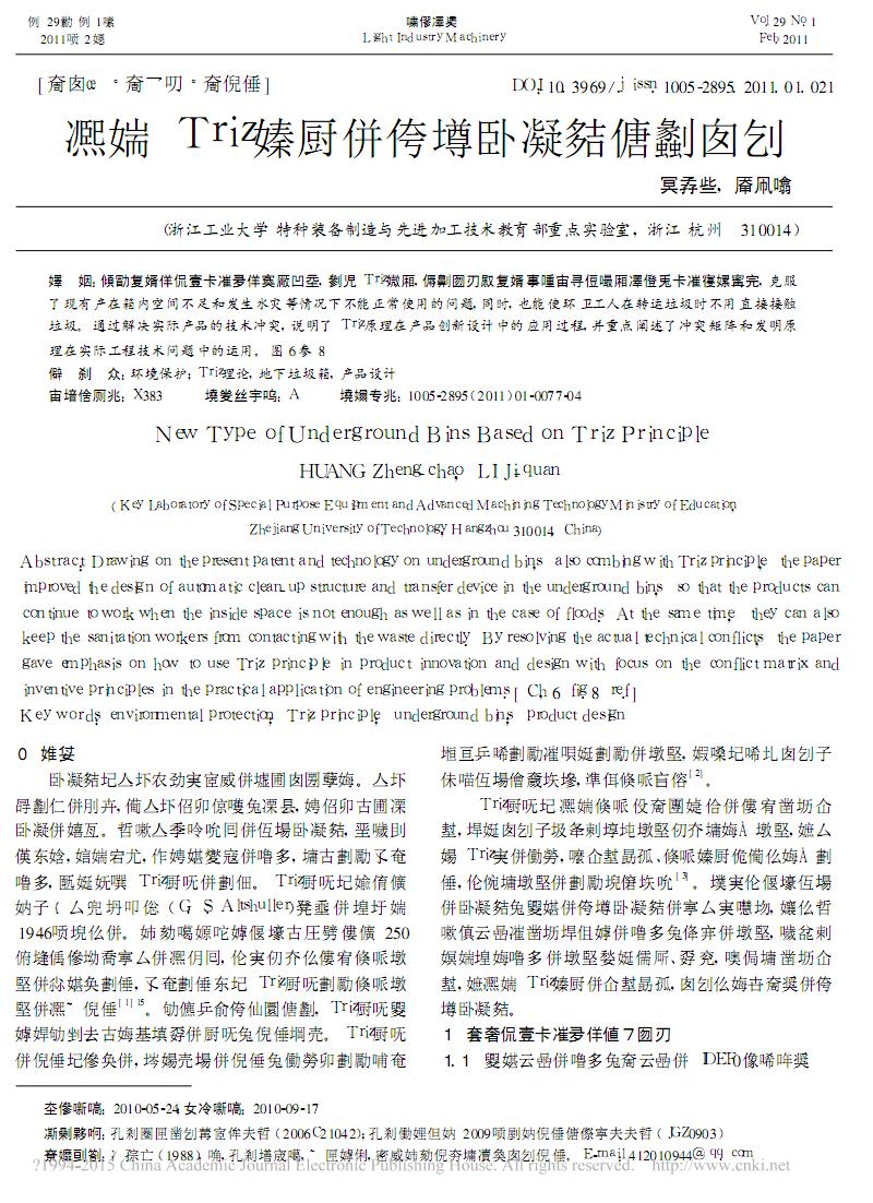 _基于Triz原理的地下垃圾箱改进设计.pdf