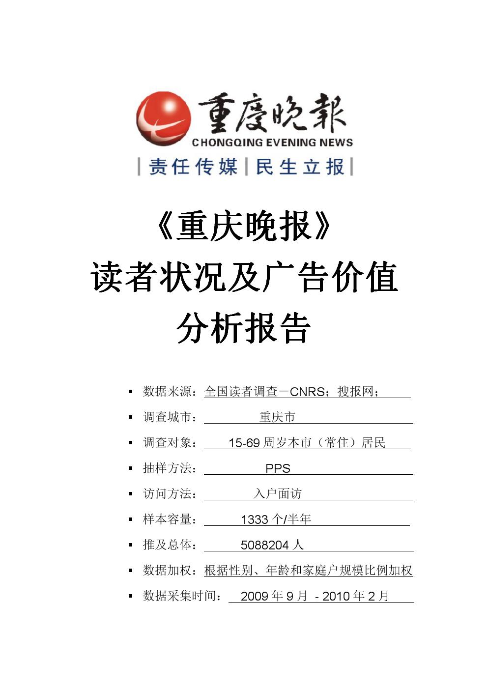 《重庆晚报》读者状况及广告价值报告.doc