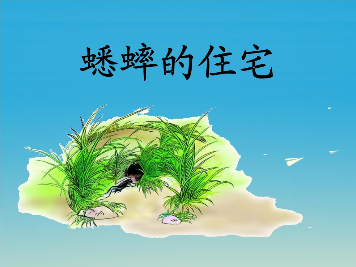 2018春六年级语文下册 第26课《蟋蟀的住宅》课件 冀教版.ppt