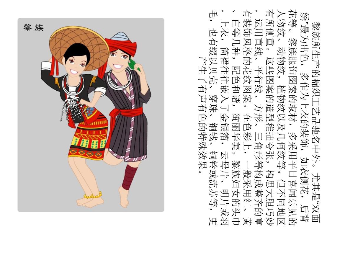 男子服装与沿海汉族渔民相同穿对襟上衣宽大长裤束腰带赤足戴
