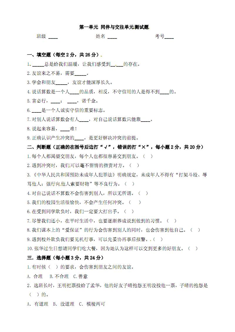 同伴与交往单元测试题(含答案) .pdf