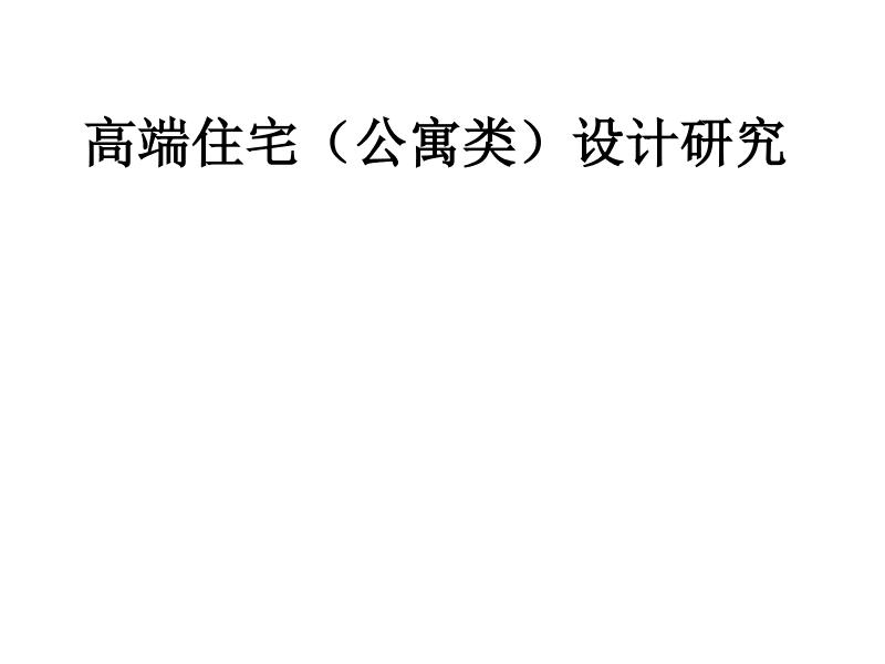 高端住宅公寓类设计研究.pdf