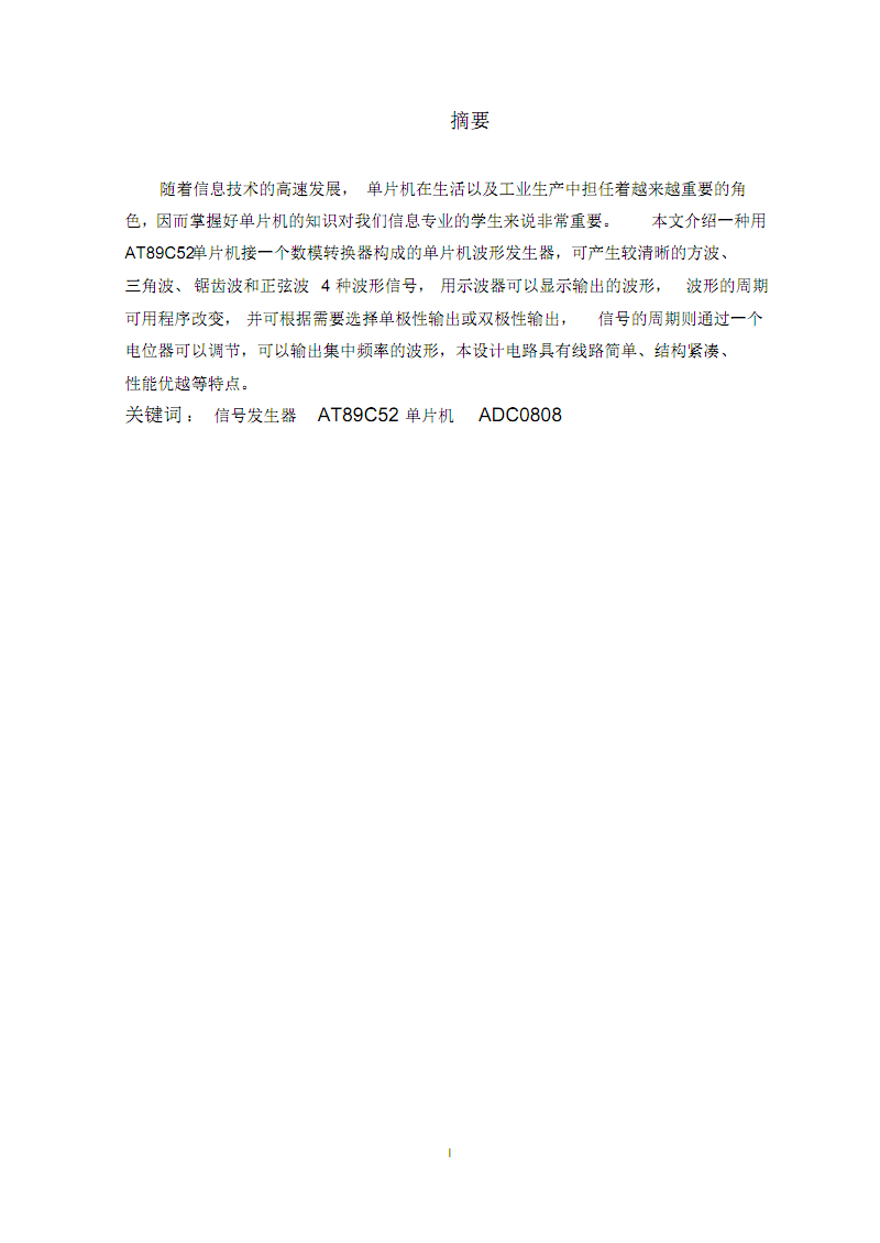 单片机课程设计信号发生器设计.pdf